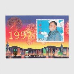 中国 1998年香港復帰1周年記念切手展(PJZ_8)