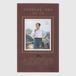 中国 1999年建国50周年巡回切手展(PJZ_9)