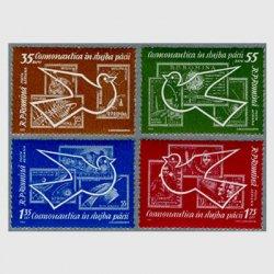 ルーマニア 1962年ハトと切手4種