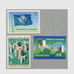 国連ウィーン 1979年ドナウパークなど3種
