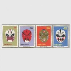 台湾 1966年京劇のくまどり4種※僅少難