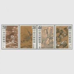 台湾 1966年故宮名画4種