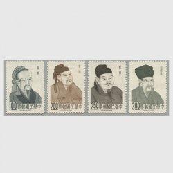 台湾 1967年中国の詩人4種