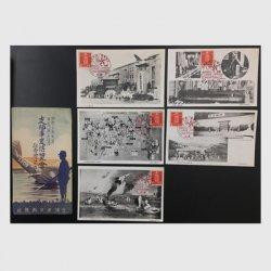 絵はがき支那事変博覧会5種タトウ付き-台湾日日新報社