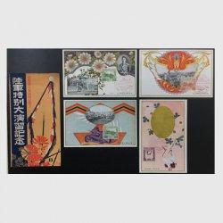 絵はがき 昭和五年十一月陸軍特別大演習記念4種タトウ付き