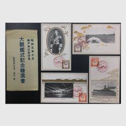 絵はがき 昭和五年十月神戸沖 大観艦式4種 タトウ付き