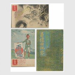 絵はがき 郵便貯金100億円記念2種タトウ付き -逓信協会