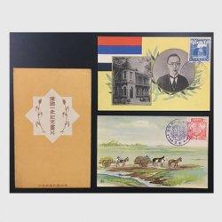 絵はがき (満州)「建国」1年記念2種揃いタトウ付き-満州交通部