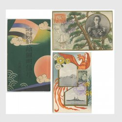 絵はがき (満州)皇帝陛下訪日記念2種揃いタトウ付き  -満州交通部