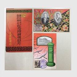 絵はがき 満日郵便条約締結2種揃いタトウ付き -満州交通部