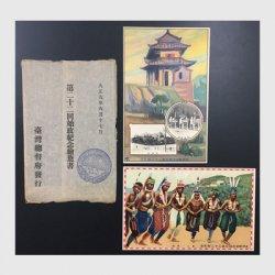 絵はがき 台湾総督府第22回始政記念2種揃い袋付き -台湾総督府