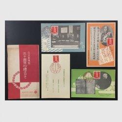 絵はがき 自治制発布50周年3種 説明書、タトウ付き