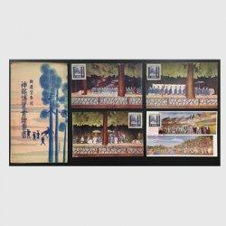 絵はがき 御遷宮奉祝 神都博覧会4種タトウ付き昭和5.3.付け記念印