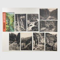 絵はがき 奥多摩鳩の巣特選風景 8種タトウ付き