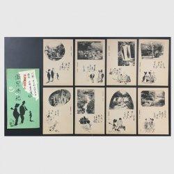 絵はがき 伊香保名所入温泉情緒 8種タトウ付き -豊光堂書店発行