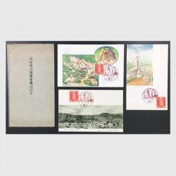 絵はがき (小樽市)北海道大博覧会絵はがき (昭和12.7.26.記念印)3種タトウ付き