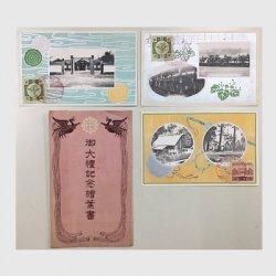 絵はがき 御大礼記念絵葉書3種タトウ付き - 宇治山田市役所発行