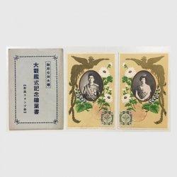 絵はがき 御即位御大礼 大観艦式記念2種袋付き  昭和3年12月4日記念印