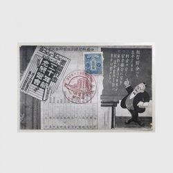 絵はがき 郵便振替預金三十年記念博覧会 昭和11.3.1.記念印