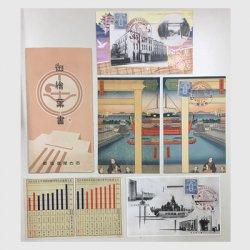 絵はがき名古屋汎太平洋博覧会3種 付属印刷物2枚とタトウ付き -名古屋逓信局発行