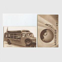 絵はがき 「早い郵便-速達・航空・別配達」など2種 - 東京都市逓信局発行