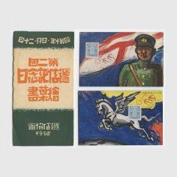 絵はがき 第2回逓信記念日2種揃いタトウ付き -逓信協会