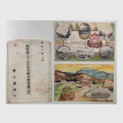 絵はがき 樺太庁始政26年記念2種袋付き -樺太庁