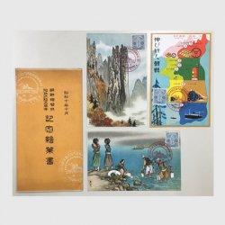絵はがき 朝鮮総督府始政25周年3種揃いタトウ付き -朝鮮総督府