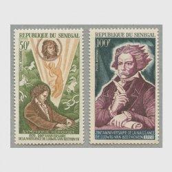 セネガル 1970年ベートーヴェン生誕200年2種 ※少シミ