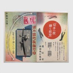 絵はがき 亞欧連絡記録大飛行 -朝日新聞社 「切手一枚輝く航空」逓信省・帝国飛行協会の宣伝つき