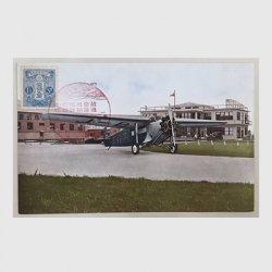 絵はがき 東京(羽田)飛行場と日本航空輸送のフォッカ・スーパー・ユニバーサル六人乗旅客機