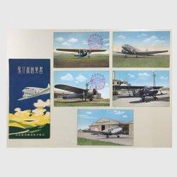 絵はがき 飛行機5種タトウ付き -日本空輸送株式会社
