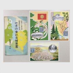 絵はがき 昭和十一年九月陸軍特別大演習地方行幸記念3種タトウ付き -帯広市役所