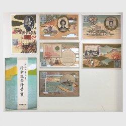 絵はがき 昭和四年六月行幸記念5種揃い+1枚 タトウ付き -大阪府発行