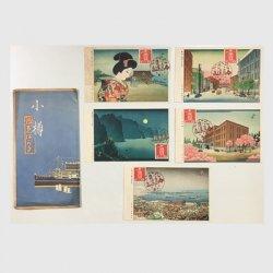 絵はがき 小樽絵はがき・北海道大博覧会5種(昭和12.7.26.記念印) 5種・タトウ付き