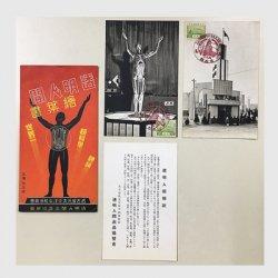 絵はがき 透明人間絵葉書(名古屋半太平洋平和博覧会)2種 解説書・タトウ付き -透明人間出品協賛会