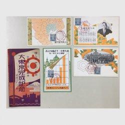 絵はがき 「輝く日本 伸びゆく東京」大東京完成記念(昭和7.10.1.東京市拡張記念 記念印)4種 タトウ付き