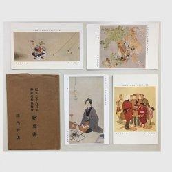 絵はがき 紀元二千六百年奉祝美術展覧会4種 袋付き