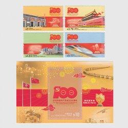 中国香港 2021年中国共産党100年