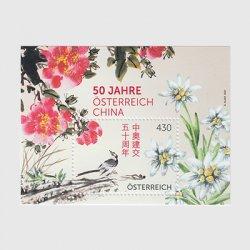 オーストリア 2021年オーストリア中国国交50年・小型シート