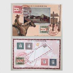 絵はがき 通信事業創始50年記念 2種揃い -逓信省
