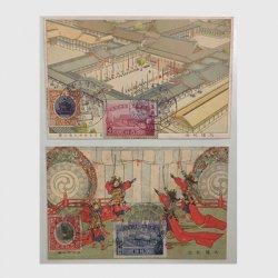 絵はがき 大正大礼記念 2種揃い 4種切手完貼特印 -逓信省