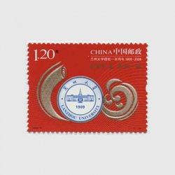 中国 2009年ラン州大学100年