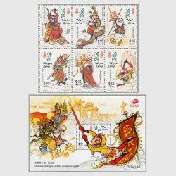 中国マカオ 2000年文学と人物 -西遊記