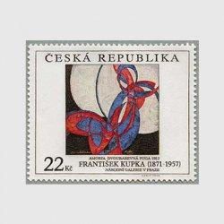 チェコ共和国 1998年美術切手KUPKA
