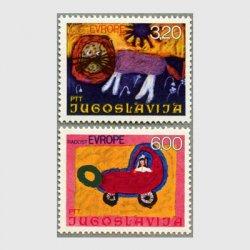 ユーゴスラビア 1975年児童画2種