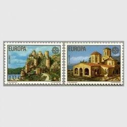 ユーゴスラビア 1978年ヨーロッパ切手 ゴルバッツ要塞など2種
