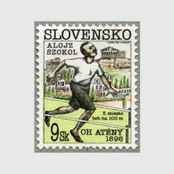 スロバキア 1996年オリンピック100年