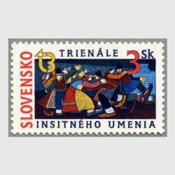 スロバキア 1997年ブラチスラヴァ・ナイーブアート祭