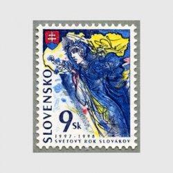 スロバキア 1997年世界スロバキア年